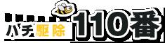 ハチ駆除110番│株式会社関西住宅設備